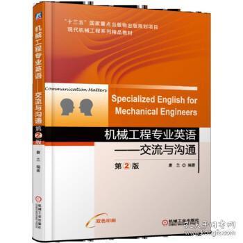 機械工程專業英語交流與溝通第2版SpecializedEnglishforMecha