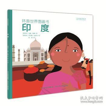 環游世界圖畫書 印度
