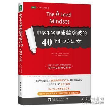 中學生實現成績突破的40個引導方法
