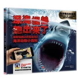 科學跑出來:深海怪獸跑出來了