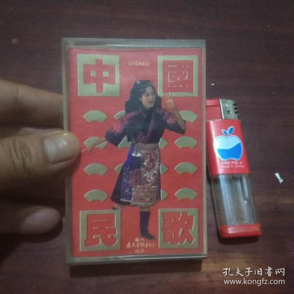 磁帶:中國民歌大全2(有歌詞)