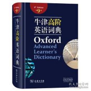 牛津高階英語詞典(第9版)