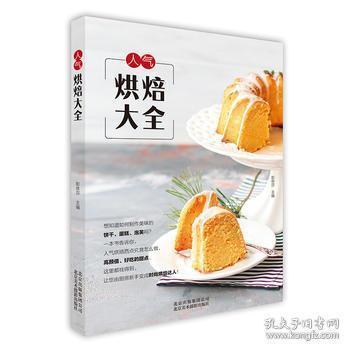 正版現貨 人氣烘焙大全 彭依莎 北京美術攝影出版社 9787559202147