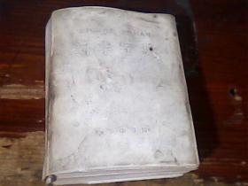 新華字典1984印