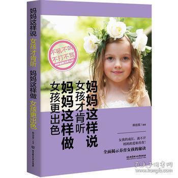 正版現貨 媽媽這樣說,女孩才肯聽;媽媽這樣做,女孩更出色 韓佳宸著 北京理工大學出版社 9787568263818