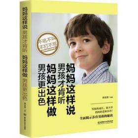 正版現貨 媽媽這樣說,男孩才肯聽;媽媽這樣做,男孩更出色 韓佳宸著 北京理工大學出版社 9787568240765