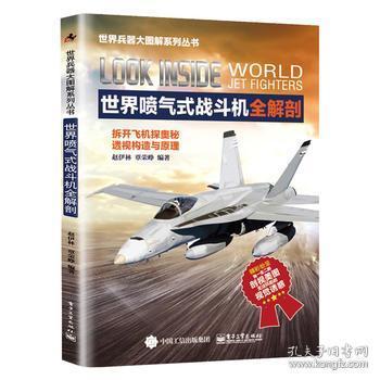 世界噴氣式戰斗機全解剖