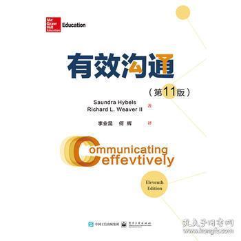有效溝通(第11版)