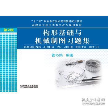構形基礎與機械制圖習題集(第2版)