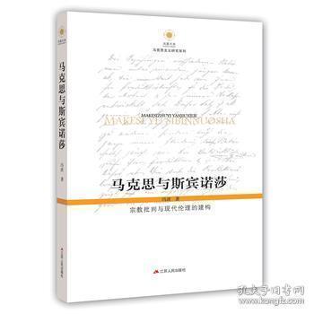 正版現貨 馬克思與斯賓諾莎:宗教批判與現代倫理的建構 馮波 江蘇人民出版社 9787214222992