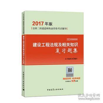 建設工程法規及相關知識復習題集(含增值服務)