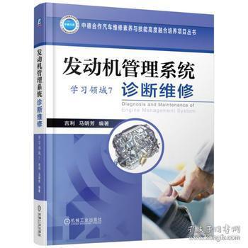 發動機管理系統診斷維修(學習領域7)