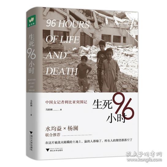 生死96小時:中國女記者利比亞突圍記