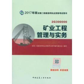 礦業工程管理與實務(含增值服務)