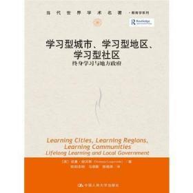 學習型城市、學習型地區、學習型社區:終身學習與地方政府