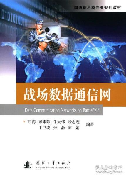 戰場數據通信網/國防信息類專業規劃教材