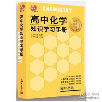 高中化學知識學習手冊