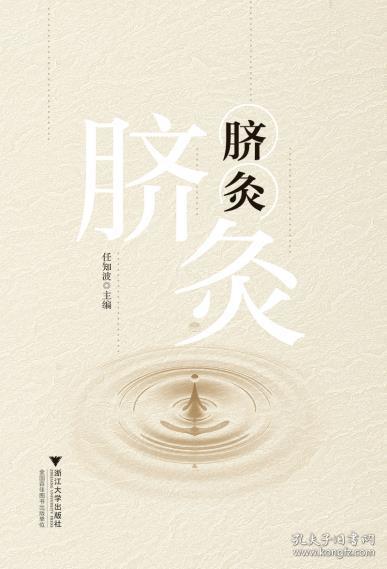 正版現貨 臍灸者:任知波 浙江大學出版社 9787308184960
