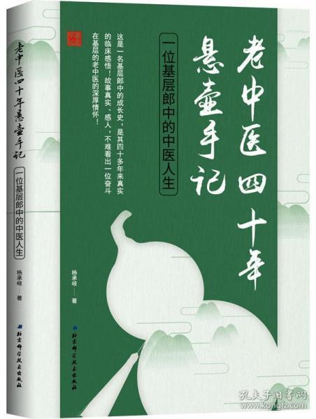 老中醫四十年懸壺手記:一位基層郎中的中醫人生(新版)