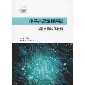 正版現貨 電子產品編程基礎——C語言模塊化教程 丁倩雯 ;史萍,陳歡 上海交通大學出版社 9787313208880
