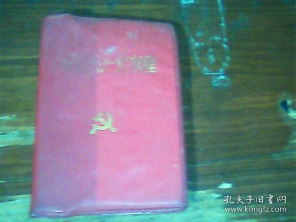 中國共產黨黨章[十四大]128開