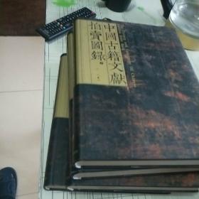 中国古籍文献拍卖图录