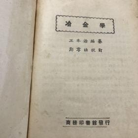 冶金学(一册全)重磅道林纸印,民国时期初版本!