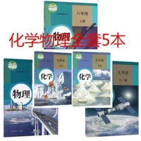 二手人教版初中物理化学八九年级课本教材教科书全套5本