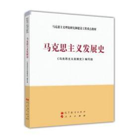 马克思主义发展史 正版  《马克思主义发展史》编写组  9787040378726
