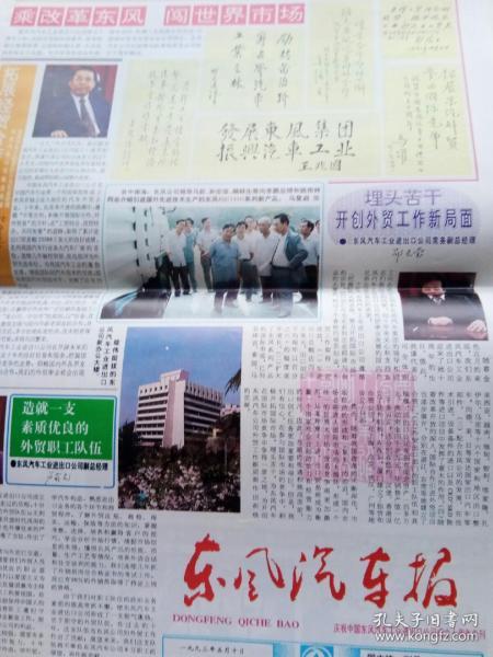 東風汽車報1993年5月10日(1--4版)(慶祝中國東風汽車工業進出口公司成立十周年)