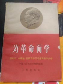 为革命而学廖初江.丰福生.黄祖示学习毛主席著作介绍
