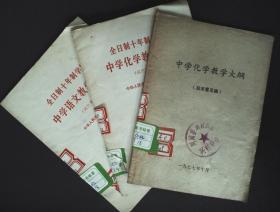 中学化学、语文教学大纲3本合售