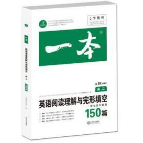 英语阅读理解与完形填空150篇高二第10次修订 全国英语命题研究专家,英语教学研究优秀教师联合编写