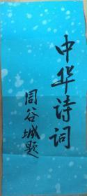 周谷城书法著名历史学家、教育家、社会活动家尺寸39x17