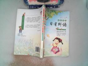 亲近母语·日有所诵:小学3年级