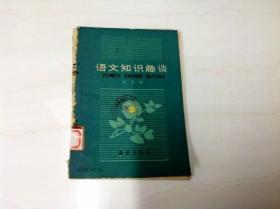 R156058 語文知識趣談(書脊有破損)