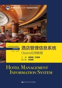 酒店管理信息系统:OPERA应用教程
