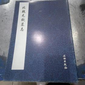 北魏元钦墓志