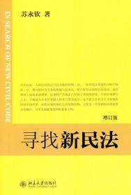 寻找新民法 正版  苏永钦  9787301197837