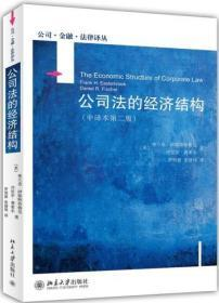 公司法的经济结构(中译本第二版)