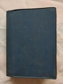 《1970年带毛主席画像林彪题词的辽宁省中小学教材〔学生字典〕试用本》