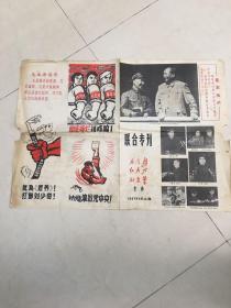 文革漫画报:看今朝 红大刀 红画笔联合专刊(有林彪像,有江青像,有四人帮像,4开)