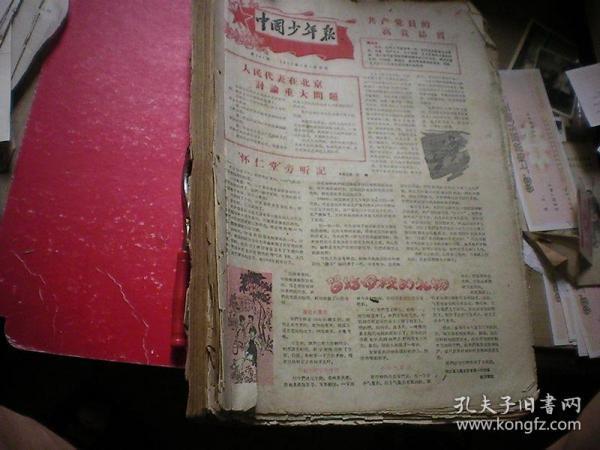 中國少年報 1957年7一12月合訂 反右