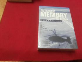 全品精装覆膜:献给中国南极考察三十周年【中国南极记忆】(三十集大型探索纪录片6DVD)打32开精装册没有拆封品佳,正版保真