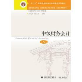 中级财务会计(第六版) 正版  刘永泽 陈立军  9787565431951