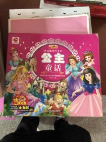 (正版7)公主童话