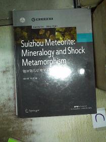 随州陨石矿物学和冲击变质