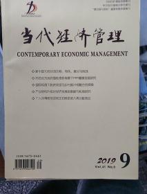 当代经济管理2019年9期