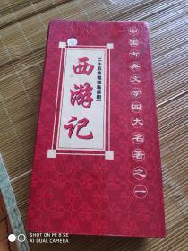 二十五集电视连续剧:西游记 VCD25光碟