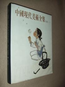 中国现代美术全集13 版画 一